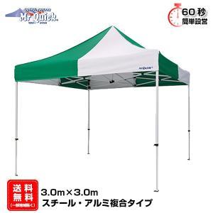 イベントテント アルミ・スチール複合 3.0m×3.0m Mr.Quick T-33 ワンタッチテント タープテント 簡単設営 日除け 日よけ|esheetpro