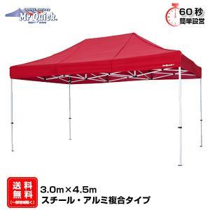 イベントテント アルミ・スチール複合 3.0m×4.5m Mr.Quick T-34 ワンタッチテント タープテント 簡単設営 日除け 日よけ|esheetpro