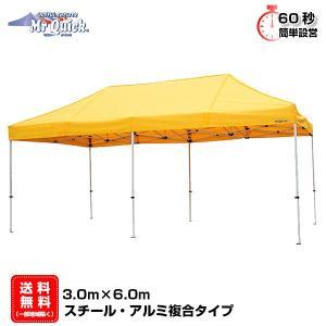 イベントテント アルミ・スチール複合 3.0m×6.0m Mr.Quick T-36 ワンタッチテント タープテント 簡単設営 日除け 日よけ|esheetpro