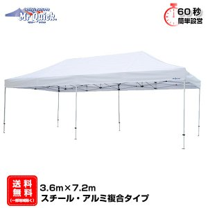 イベントテント アルミ・スチール複合 3.6m×7.2m Mr.Quick T-37 ワンタッチテント タープテント 簡単設営 日除け 日よけ|esheetpro