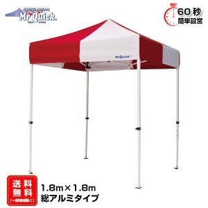 イベントテント 総アルミ 1.8m×1.8m Mr.Quick TA-11 ワンタッチテント タープテント 簡単設営 日除け 日よけ|esheetpro