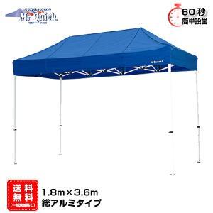 イベントテント 総アルミ 1.8m×3.6m Mr.Quick TA-13 ワンタッチテント タープテント 簡単設営 日除け 日よけ|esheetpro