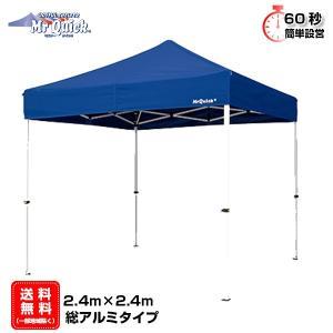 イベントテント 総アルミ 2.4m×2.4m 名入れ料込 Mr.Quick TA-22 ワンタッチテント タープテント 簡単設営 日除け 日よけ|esheetpro