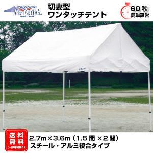 イベントテント アルミ・スチール複合 2.7m×3.6m 名入れ料込 Mr.Quick YT-152 1.5間×2間 切妻型ワンタッチテント タープテント 簡単設営|esheetpro