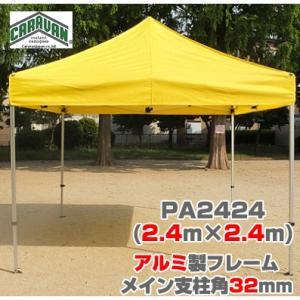 テント 2.4m×2.4m アルミ製軽量フレーム 柱角32mm CARAVAN PA2424 ワンタッチ タープテント 送料無料 日除け 日よけ イベント|esheetpro