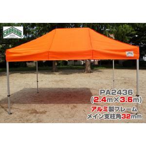 テント 2.4m×3.6m アルミ製軽量フレーム 柱角32mm CARAVAN PA2436 ワンタッチ タープテント 送料無料 日除け 日よけ イベント|esheetpro