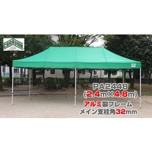 テント 2.4m×4.8m アルミ製軽量フレーム 柱角32mm CARAVAN PA2448 ワンタッチ タープテント 送料無料 日除け 日よけ イベント|esheetpro