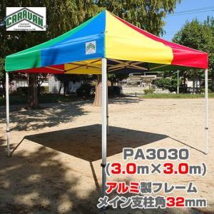 テント 3.0m×3.0m アルミ製軽量フレーム 柱角32mm CARAVAN PA3030 ワンタッチ タープテント 送料無料 日除け 日よけ イベント|esheetpro