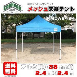 テント 2.4m×2.4m アルミ製フレーム メッシュ天幕 CARAVAN RMDA2424 ワンタッチ タープテント 送料無料 日除け 日よけ イベント 簡単組立|esheetpro