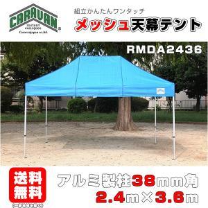 テント 2.4m×3.6m アルミ製フレーム メッシュ天幕 CARAVAN RMDA2436 ワンタッチ タープテント 送料無料 日除け 日よけ イベント 簡単組立|esheetpro