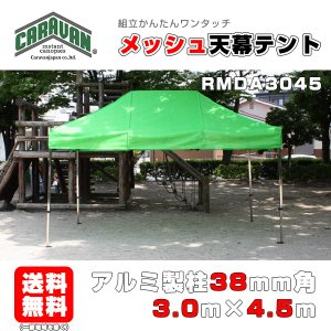 テント 3.0m×4.5m アルミ製フレーム メッシュ天幕 CARAVAN RMDA3045 ワンタッチ タープテント 送料無料 日除け 日よけ イベント 簡単組立|esheetpro