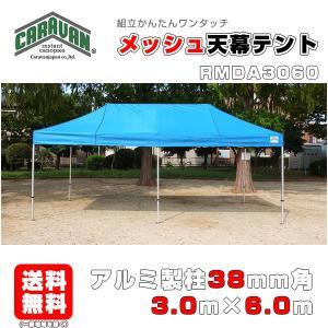 テント 3.0m×6.0m アルミ製フレーム メッシュ天幕 CARAVAN RMDA3060 ワンタッチ タープテント 送料無料 日除け 日よけ イベント 簡単組立|esheetpro