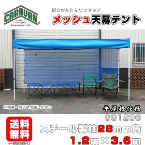 テント 1.2m×3.6m スチール製フレーム フラットメッシュ天幕 平屋根タープテント CARAVAN SG1236 ワンタッチ 送料無料 日除け 日よけ イベント 簡単組立|esheetpro