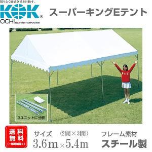 組立式パイプテント 2間×3間(3.6m×5.4m) スーパーキングEテント スチール製フレーム 組立簡単 天幕素材エステル帆布|esheetpro