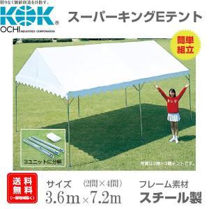 組立式パイプテント 2間×4間(3.6m×7.2m) スーパーキングEテント スチール製フレーム 組立簡単 天幕素材エステル帆布|esheetpro