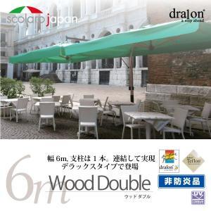 大型パラソル 非防炎生地 ウッドダブル オフホワイト ウェイト付き 支柱アルミ素材 L3.0m×W6.0m×H3.2m 日よけ dralon イタリアメーカー|esheetpro