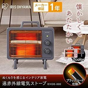 アイリスオーヤマ 電気ストーブ 速暖 転倒時電源OFF 400W/800W 2段階切替 ブラックコートヒーター グレー IEHDB-800-|eshimi404