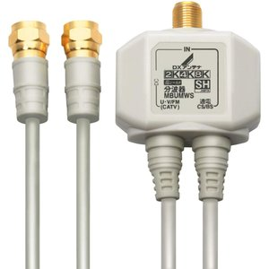 DXアンテナ 分波器 2K 4K 8K 対応 BS/CS-IF出力 入力端子間通電 ノイズに強い出力ケーブル一体型 MBUMWS(P)|eshimi404