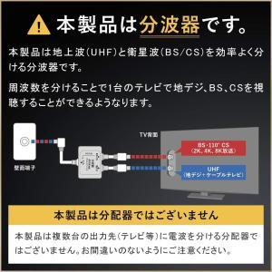 分波器 テレビ アンテナケーブル 4K8K BS CS 地デジ 入力 ケーブル付き 一体型 1.5m 0.3m 4K ノイズに強い プラチナ|eshimi404