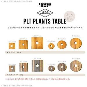 ハングアウト プランツテーブル マンゴー材 60x60cm PLT-S60(MG) eshimi404