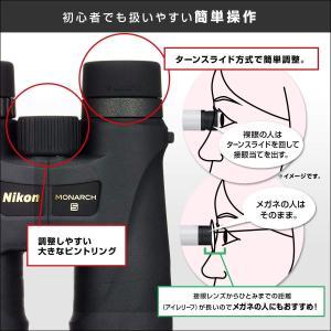 Nikon 双眼鏡 モナーク5 12x42 ダハプリズム式 12倍42口径 MONA512x42|eshimi404
