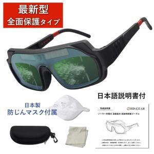 HD-GEAR 溶接メガネ 溶接面 自動遮光 サングラス ゴーグル 溶接保護めがね マスク 超軽量 (予備防護シールド ゴムバンド 眼鏡拭き eshimi404