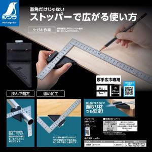 シンワ測定(Shinwa Sokutei) ストッパー ブラック曲尺用厚手広巾用 12428|eshimi404