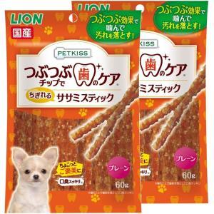 ペットキッス (PETKISS) 犬用おやつ つぶつぶチップで歯のケア ちぎれるササミスティック プレーン 2個 (まとめ買い)|eshimi404
