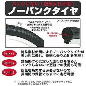 V?lo Line(ベロライン) ノーパンクタイヤ後輪(タイヤチューブホイルセット) PANGAEA/VIKING BIKE専用 20×1.|eshimi404