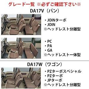 エブリイバン DA17V(グレード:JOIN/JOINターボ 専用)ダイヤカット/キルティング シートカバー ホワイトステッチ 前席・後席セ|eshimi404