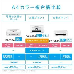 エプソン プリンター インクジェット複合機 カラリオ EW-052A 2019年新モデル|eshimi404
