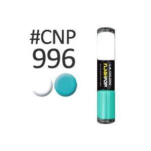 LA COLORS フラッシュポップ ネイルエナメル #CNP996 9ml LAカラーズ 日本ランウエル|eshop-earth