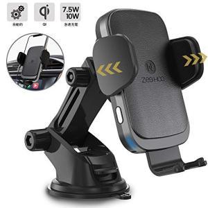 ZeeHoo 車載Qiワイヤレス充電器ホルダー オート・ホールド式 7.5w/10w 粘着式&吹き出...