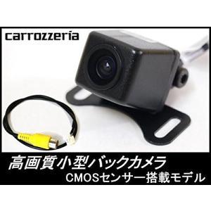 カロッツェリア対応 高画質 バックカメラ 車載用バックカメラ 広角170超高精細CMOSセンサー/ガイドライン 有/無 eshop-smart-market