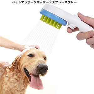 Hsiaofejp ペット用の櫛頭シャワーヘッド、犬猫用の散水ブラシ、犬用のシャワーブラシ、柔軟なマッサージ針付|eshop-smart-market