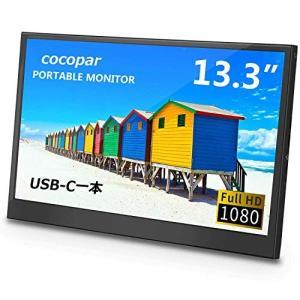 cocopar モバイルモニター モバイルディスプレイ 13.3インチ IPS液晶パネル USB T...