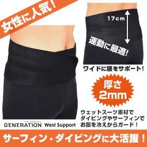GENERATION WEST SUPPORT ウエストサポータ-  2mm /BLACK|eshop