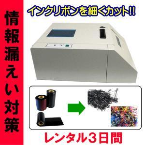 レンタル・3日間 インクリボンカッター RC-1000 情報漏えい対策 送料無料|eshopmtc