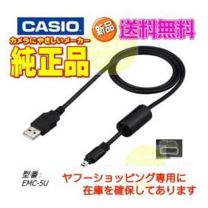 【送料無料】カシオEXLIMデジカメ用USBケーブル EMC-5U■純正品/新品バルク扱い