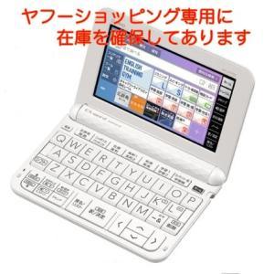 【美品・程度SA】カシオ計算機 電子辞書 EX-word XD-Z4700 高校生/209(XD-Z4800の学校販売版 AZ-Z4700edu)