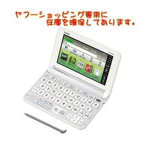 【美品・程度A】カシオ計算機 電子辞書 EX-word XD-Y4700(XD-Y4800の学校販売版 高校生・大学受験対応/ホワイト 170コンテンツ)