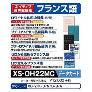 カシオ 電子辞書 追加コンテンツ microSDカード版 ロ...