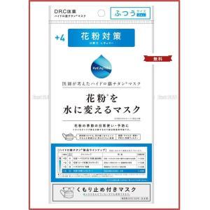 海老蔵さんCMで話題●花粉を水に変えるマスク ...の関連商品9