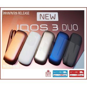 アイコス3 DUO 製品未登録 きょうつく/あすつく対応 デュオ 最新型 アイコス 全5種類より I...
