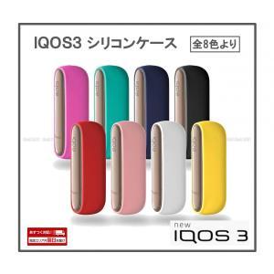 ◆アイコス3専用シリコンケース。柔らかいシリコン素材を使用しているので、本体にぴったりフィット!  ...