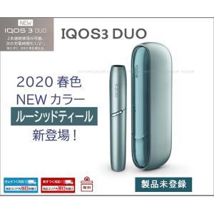 アイコス3 DUO ルーシッドティール 製品未登録 2020春色 限定色 きょうつく/あすつく対応 ...