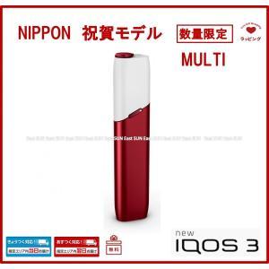 2019年4月19日発売! IQOS 3 MULTI NIPPON 祝賀モデル【数量限定】  日本独...