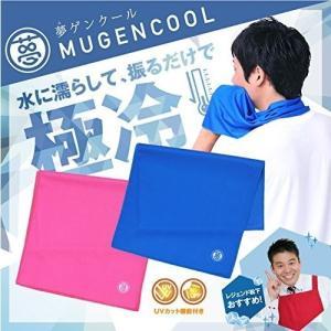 【あすつく】夢ゲンクールタオル 2色より ブルー ピンク 冷却タオル レジェンド松下 クール タオル
