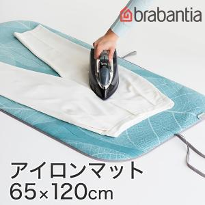 [送料無料]【brabantia】 ブラバンシア アイロンブランケット ミントリーブス (65×120cm)[オランダ ブラバンシア社 6層アイロンマット] [10556-2]|esmile-y