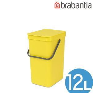 【brabantia】ブラバンシア ソート&ゴー ウェイストビン 12リットル (イエロー)[109768]|esmile-y